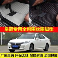 丰田皇冠专车专用环保无味防水耐脏易洗超纤皮全包围丝圈汽车脚垫