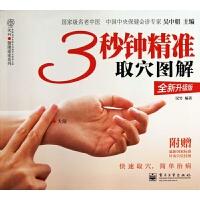 3秒钟精准取穴图解(全新升级版)/汉竹健康爱家系列