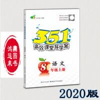 2020版 351高效课堂导学案八年级上册语文 8年级语文上册 人教版