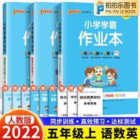 小学学霸作业本五年级上语文数学英语 人教部编版2020秋