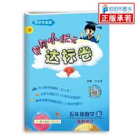 黄冈小状元达标卷五年级上册数学 人教版