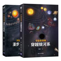 宇宙奥德赛穿越银河系+漫步太阳系 共2本 宇宙时空之旅 天文航天宇宙知识科普读物 宇宙时空之旅 天文科普阅读图书籍