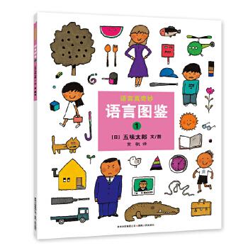 语言图鉴(全4册) 五味太郎绘本作品。以幽默的图文,启发语言发展关键期的孩子观察和学习语言的兴趣。认名,造句,修辞,循序渐进。适读年龄:3-6岁。(蒲公英童书馆出品)