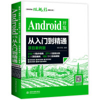 Android开发从入门到精通(项目案例版)重印30次销售12万册扫码看视频