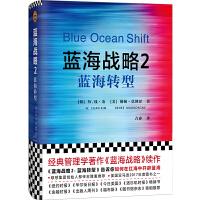 """蓝海战略2:蓝海转型(如何通过蓝海转型战略""""五大步骤""""实现持续创新和增长?破除企业中年危机!利用科学转型工具突破行业边"""