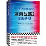 蓝海战略2:蓝海转型(资源有限情况下的创新指南!中小企业从红海中开辟蓝海的转型手册!洞察商业底层规律的思想!现象级畅销