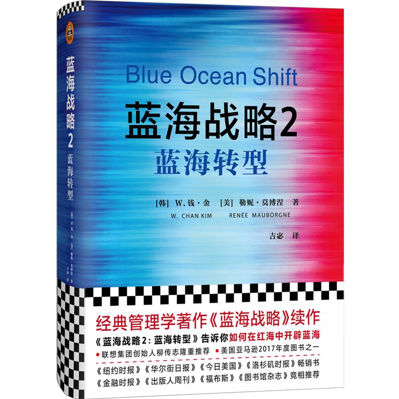 蓝海战略2:蓝海转型(全球现象级的商业思想与行动指南,告诉你如何在沸腾的红海中开辟蓝海,今天每一个做企业的人都该读一读。)经典管理学著作《蓝海战略》续作。《蓝海战略》告诉你为什么要从红海中寻找蓝海,《蓝海战略2:蓝海转型》则告诉你如何在红海中开辟蓝海。联想集团创始人柳传志隆重推荐。美国电商2017年度图书之一。读客出品