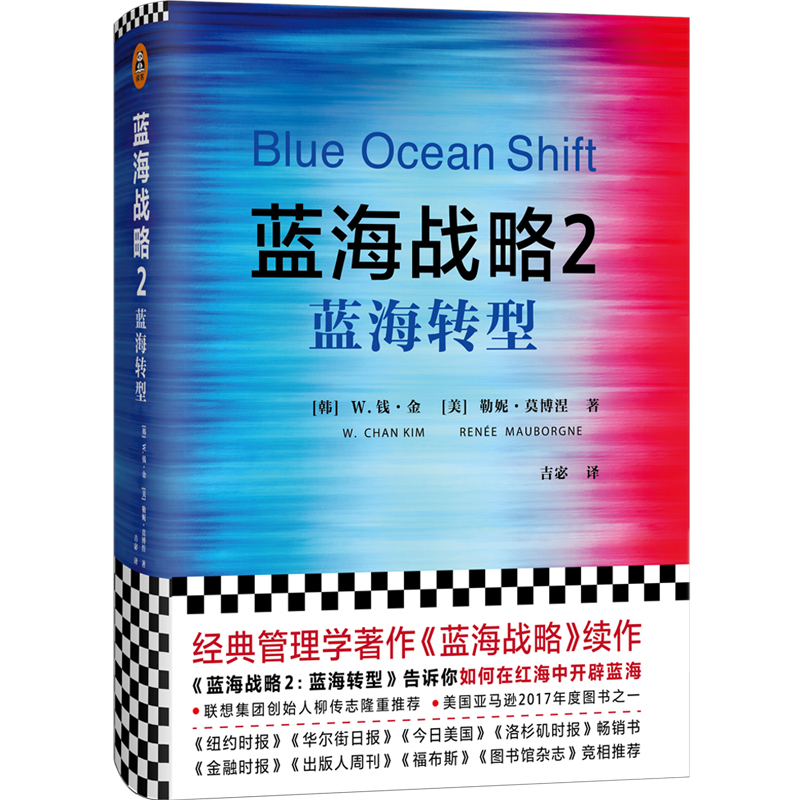 """蓝海战略2:蓝海转型(如何通过蓝海转型战略""""五大步骤""""实现持续创新和增长?破除企业中年危机!利用科学转型工具突破行业边界!) 5大实践指南,5种科学工具。《蓝海战略2:蓝海转型》教你实现蓝海战略转型!跳出沸腾红海,持续增长开创全新市场,超越产业竞争,重塑企业竞争力。联想集团创始人柳传志隆重推荐。读客熊猫君出品"""