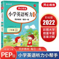 小学英语听力小帮手 三年级下册 人教PEP版 全彩版 同步教材 开心教育