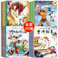 中外故事书全套40册中国经典神话 世界经典童话 儿童书籍 3-4-6-7-8-10-12周岁幼儿绘本睡前幼儿园大班绘画