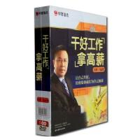 干好工作拿高薪 马志坚主讲 视频软件 5DVD 光盘 企业培训讲座