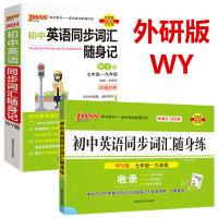 PASS绿卡图书2020版 初中英语同步词汇随身记+随身练 外研版WY 七年级~九年级 全套2本