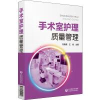 手术室护理质量管理 中国医药科技出版社