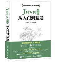 人民邮电:Java开发从入门到精通