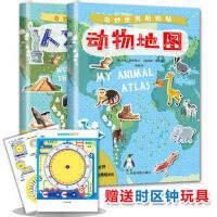 奇妙世界贴贴贴:人文地图+动物地图(2册套装)