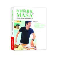 【二手书9成新】在厨房遇见MASA (日)MASA 河南科学技术出版社 9787534951954