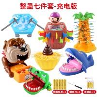 按牙齿咬人咬手指鲨鱼 鳄鱼海盗桶整人恶搞整蛊创意亲子玩具 整蛊7件套+4礼物 送充电装 全部彩盒 均码