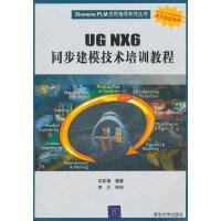 VIP-UG NX 6同步建模技术培训教程(配光盘)(Siemens PLM应用指导系列丛书)