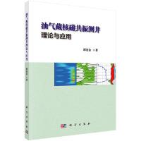 油气藏核磁共振测井理论与应用