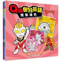 Q版奥特英雄炫彩涂色书(套装3册)