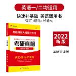 巨微 2022考研英语考研真相基础研读版(考研英语一二适用)
