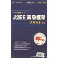 深入编程系列-J2EE高级框架实战教学下集-即学即会(8张光盘+使用手册)