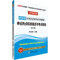中公教育2019四川省公务员考试用书申论热点标准表述与考点预测