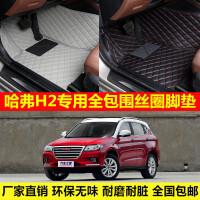 哈弗H2专车专用环保无味防水耐脏易洗超纤皮全包围丝圈汽车脚垫