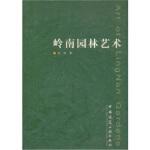 岭南园林艺术 陆琦 9787112060528