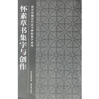 故宫:怀素草书集字与创作