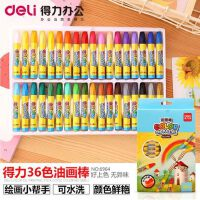 得力儿童蜡笔无毒安全可水洗幼儿园彩笔12色24色36色48色涂色笔油画棒学生美术绘画套装