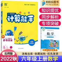 计算能手六年级上册数学北师大版 2021秋新版