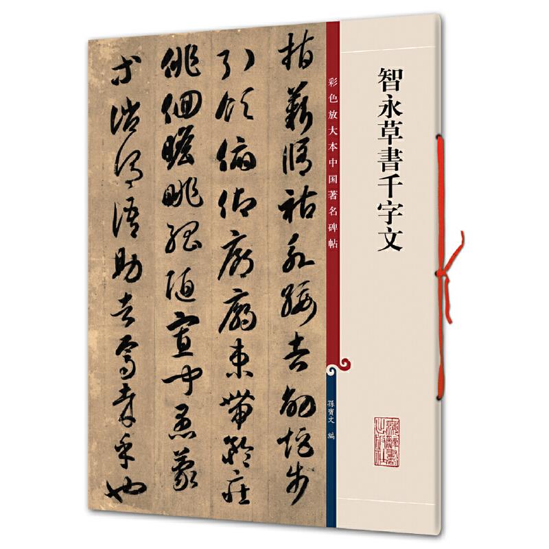 智永草书千字文(彩色放大本中国著名碑帖·第一集)