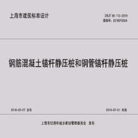 DBJT08-112-2018钢筋混凝土锚杆静压桩和钢管锚杆静压桩2018沪G504(上海市建筑标准设计)