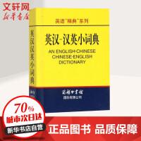 英汉-汉英小词典 商务国际出版有限责任公司