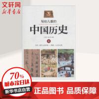 写给儿童的中国历史(6)东汉・读书人的本领-西晋・八王与七贤 陈卫平