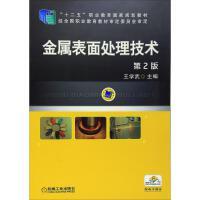 金属表面处理技术(第2版) 机械工业出版社