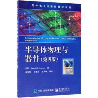 半导体物理与器件(第4版) 电子工业出版社
