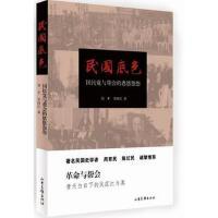 民国底色--国民党与帮会的恩恩怨怨 正版 刘平/李国庆 9787547418048