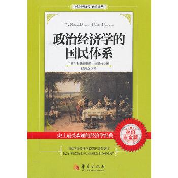 政治经济学的国民体系(pdf+txt+epub+azw3+mobi电子书在线阅读下载)