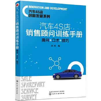 汽车4S店销售顾问训练手册:提问+口才+技巧(pdf+txt+epub+azw3+mobi电子书在线阅读下载)