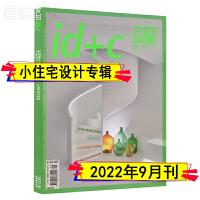 id+c室内设计与装修杂志2021年8月 设计专辑 家居时尚瑞丽安邸家居廊装修类