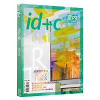 id+c室内设计与装修杂志2021年9月 设计专辑 家居时尚瑞丽安邸家居廊装修类
