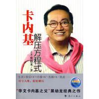 卡内基解压方程式 黑幼龙 9787540747091 漓江出版社