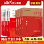 中公教育2020湖南省公务员考试用书学霸套装:教材+历年真题(申论+行测)4本套+2020专项题库6本套 共10本套