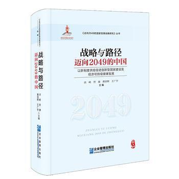 战略与路径:迈向2049的中国 洪崎 贾康 黄剑辉 王广宇 企业管理出版社 9787516416587 正版书籍!好评联系客服优惠!谢谢!