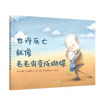 也许死亡就像毛毛虫变成蝴蝶 正版书籍 限时抢购 当当低价 团购更优惠 13521405301 (V同步)