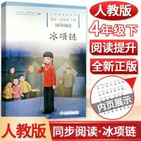 冰项链四年级下册语文同步阅读人教部编版自读课本人民教育出版社