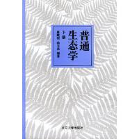 普通生态学(下册),蔡晓明,尚玉昌著,北京大学出版社9787301027233