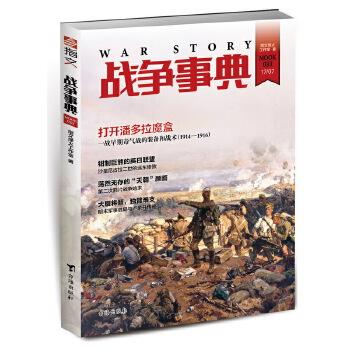 战争事典033(pdf+txt+epub+azw3+mobi电子书在线阅读下载)